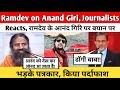 Ramdev on Anand Giri, Journalists Reacts   रामदेव के आनंद गिरि पर बयान पर भड़के पत्रकार,किया पर्दाफाश