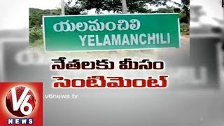 Yelamanchili Leaders Believe Shaving Off Moustache Gives MLA Seat For 10 Years