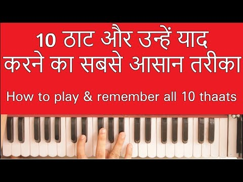 How to play and remember all 10 thaat on Harmonium of Indian Classical Music