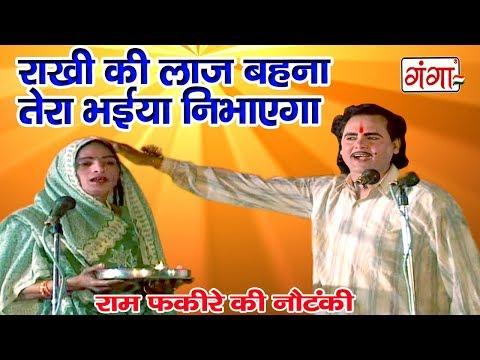Rakhi Ki Laj Behna tera Bhaiya nibhaega - Ram fakire rakhi special - Rakhi Ka geet