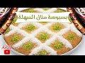بسبوسة منال السهلة - مطبخ منال العالم رمضان 2019 - Ramdan