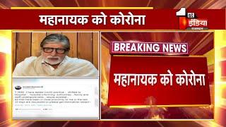 Breaking News: Amitabh Bacchan Corona Positive, Mumbai के Nanavati Hospital में भर्ती
