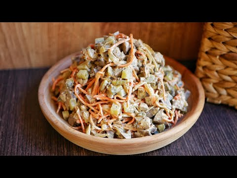 Салат с ПЕЧЕНЬЮ и Морковкой ПО-КОРЕЙСКИ | Новогодний Стол 2020