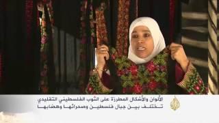 الثوب الفلسطيني.. تراث يواجه الاحتلال