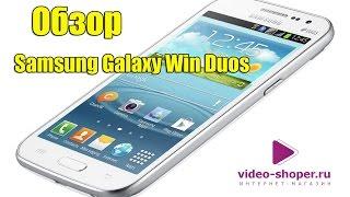 Samsung Galaxy Win Duos(, 2013-08-02T04:35:58.000Z)