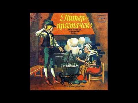 Смотреть клип Питер-Простачок. Английская народная сказка. С52-19711. 1983 онлайн бесплатно в качестве