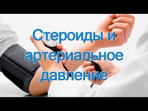 Стероиды и артериальное давление