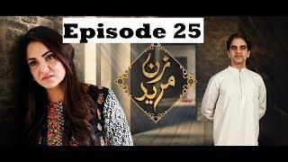 Zun Mureed Episode 26  HUM Tv Drama ||17 August 2018 || Pakistani Drama