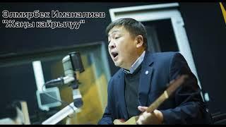 """Элмирбек Иманалиев """"Жаңы кайрылуу"""""""
