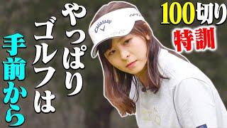 """""""ゴルフは手前から""""の大切さがよ〜くわかる動画。【100切り】【なみき】"""