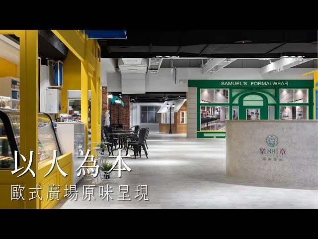 MELODY HALL以「人」為本,歐式廣場原味呈現|商業空間|Take a C|動態錄影| # Shop