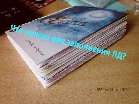 Что нужно для заполнения Личного Дневника