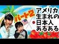 第二弾【アメリカ生まれの日本人の子供あるある!】言葉の壁が…