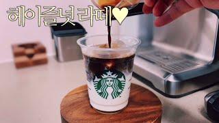 [홈카페] 헤이즐넛 라떼?ㅣ브라운백 커피ㅣ브레빌 커피머…