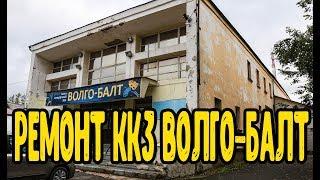 Ремонт ККЗ Волго-Балт 2019-2020 Вытегра