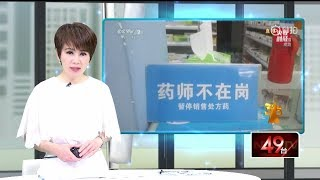 """十點上新聞》1萬人民幣租醫生證! 中國""""假醫""""猖獗恐害命"""
