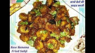 कच्चे केले की फ्राइड सब्जी | Raw Banana Fried Sabji