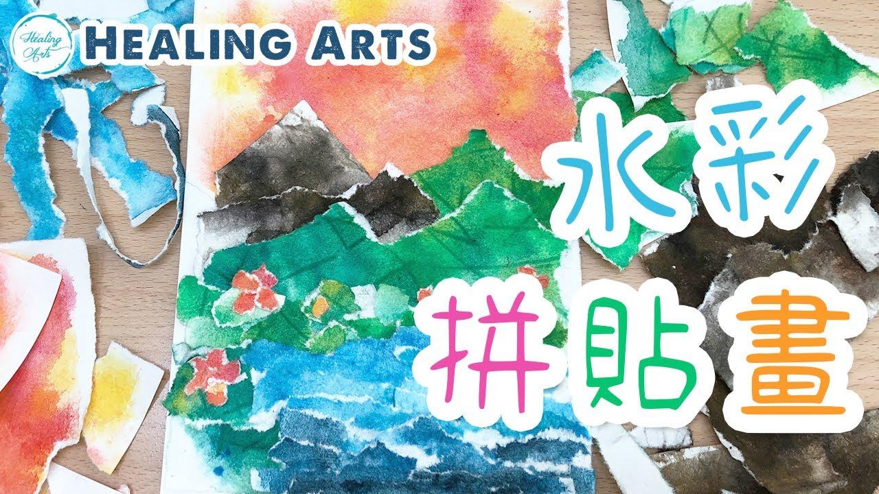 【療癒藝術】水彩拼貼畫 watercolour collage