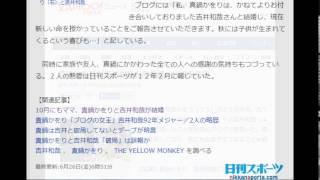 真鍋かをりが吉井和哉との結婚、妊娠を発表.