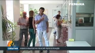 видео Пенсии переселенцам будут выплачивать через Ощадбанк!