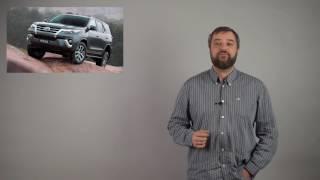 видео Toyota выпустила внедорожник Fortuner нового поколения