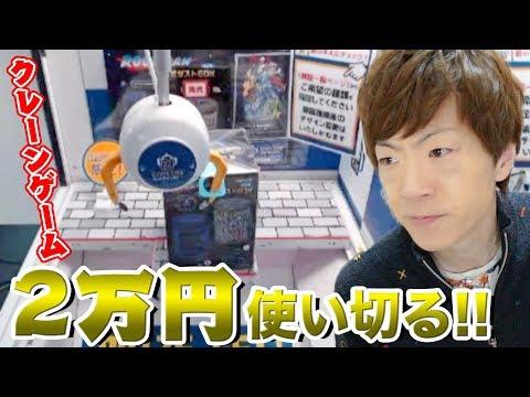 クレーンゲーム2万円分やったら何個とれんの?