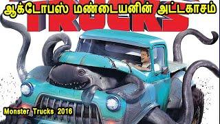 ஆக்டோபஸ் மண்டையனின் அட்டகாசம். சில்ர புத்தி CEO Tamil Dubbed Reviews & Stories of movies