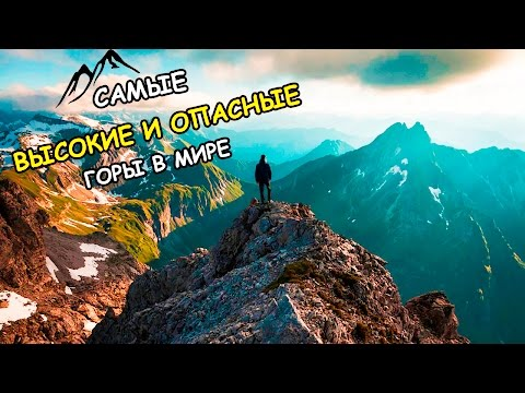Топ-10 самых высоких и опасных гор мира   10 самых смертоносных и высоких вершин мира