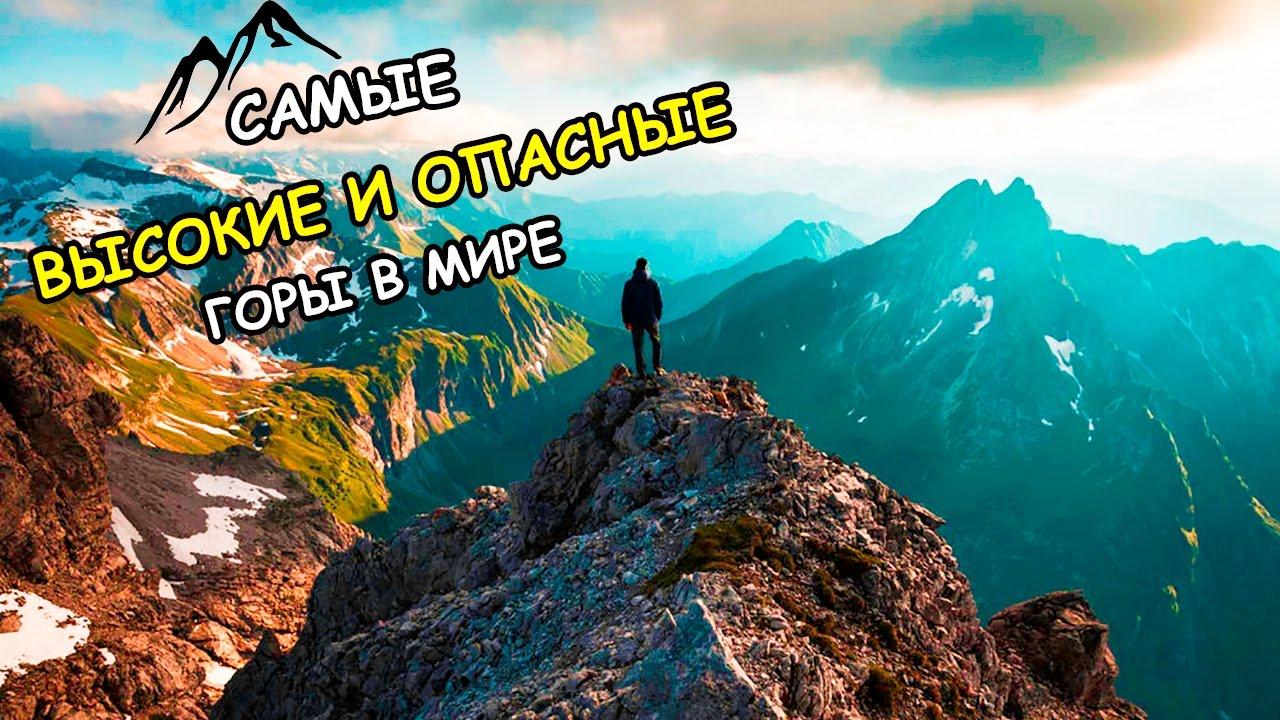 Топ-10 самых высоких и опасных гор мира | 10 самых смертоносных и высоких вершин мира
