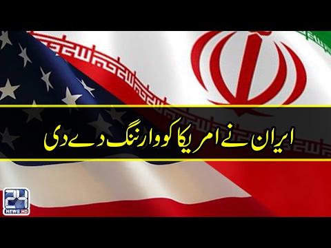 Iran issues warning to USA | 24 News HD