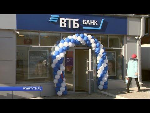Открытие нового розничного офиса Банка ВТБ в Валуйках