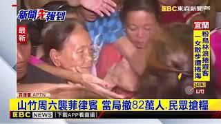 「超級颱風」山竹周六登陸菲律賓北部 急撤82萬人