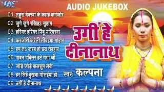 #Kalpana Chhath Puja Hit Songs | उगीं हे दीनानाथ - (Audio Jukebox) | Bhojpuri Chhath Geet | New Song