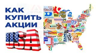 Фондовый рынок США. Как купить американские акции? Тренды 2019
