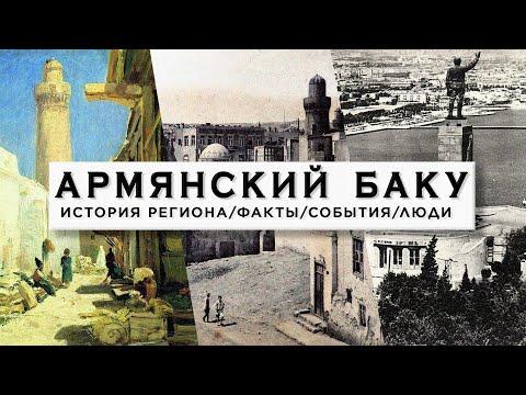 Армянский Баку/История/Факты/Люди - HAYK-фильм