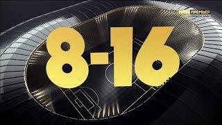 «8-16». Выпуск от 20.08.2018
