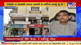 Ahmedabad: Man Booked For Using Fake Hospital Documents For Covid Mediclaim  TV9News