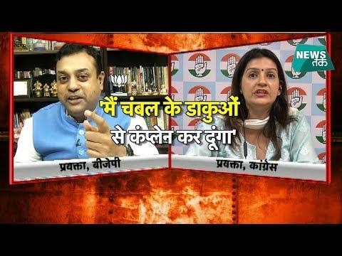 अंजना के शो में संबित ने कहा 'रंगेहाथ पकड़ी जाएंगी प्रियंका'    News Tak