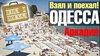 Взял и поехал! Аркадия - Одесса. Обзор пляжа и зоны отдыха(Одесская курортная зона растянулась на множество километров вдоль Черного моря. Одним из самых известных..., 2015-07-27T19:04:46.000Z)