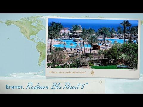 Обзор отеля Radisson Blu Resort 5* в Шарм-Ель-Шейхе (Египет) от менеджера Discount Travel