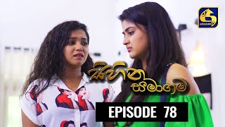 SIHINA SAMAGAMA Episode 78 ||''සිහින සමාගම'' || 17th September 2020 Thumbnail