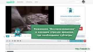 Как создать субтитры на Vasabi.tv - видео инструкция(http://vasabi.tv Как сделать субтитры, используя инструменты Vasabi.tv? Многие киноманы задаются вопросом, как сделать..., 2014-07-08T04:45:56.000Z)