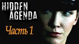 Hidden Agenda (Скрытая повестка) - Первое прохождение #1