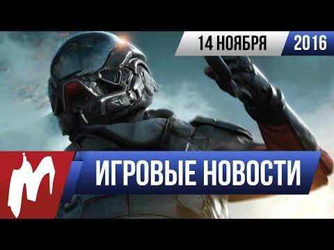 Игромания! Игровые новости, 14 ноября (Mass Effect: And...