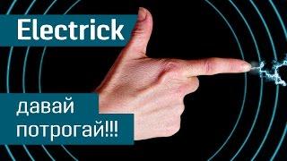 Electrick: как превратить любую поверхность в сенсорную - DIY-тач-интерфейс - новости из будущего