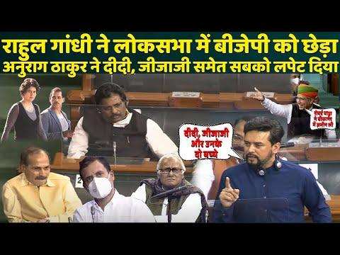 अनुराग ठाकुर ने 45 मिनट के भाषण में गांधी और वाड्रा परिवार की बखिया उधेड़कर रख दी!