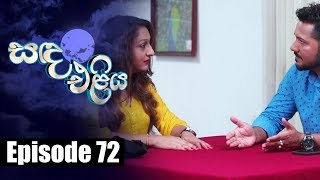 Sanda Eliya - සඳ එළිය Episode 72 | 29 - 06 - 2018 | Siyatha TV Thumbnail