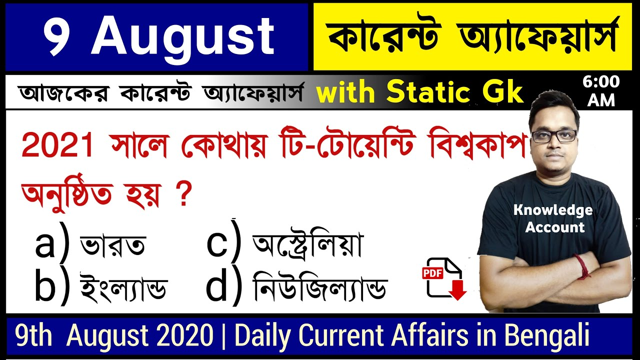 9th August 2020 daily current affairs in bengali  knowledge account কারেন্ট অ্যাফেয়ার্স 2020