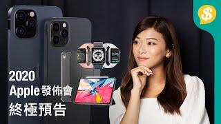 iPhone 12終極預告 !2020 Apple發佈會3個重點你要知 iPad、Apple Watch最新消息 廣東話【Price.com.hk科技情報】