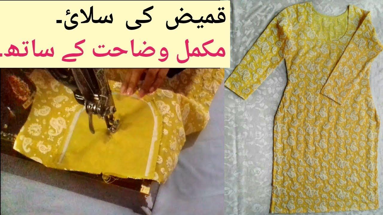 "Download kameez stitching in easy method for beginners in urdu/Hindi ""Fizza Mir"""